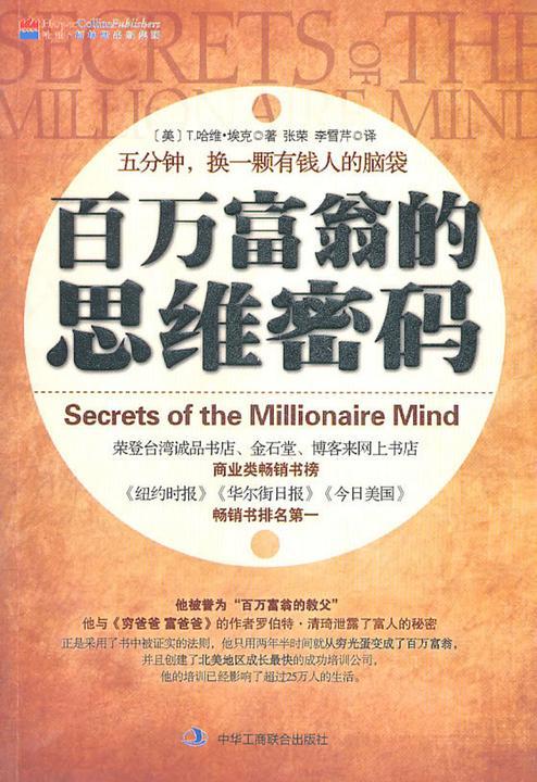 百万富翁的思维密码