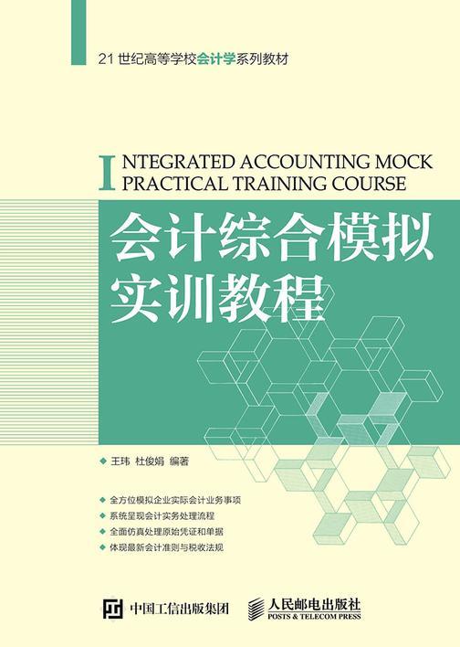 会计综合模拟实训教程