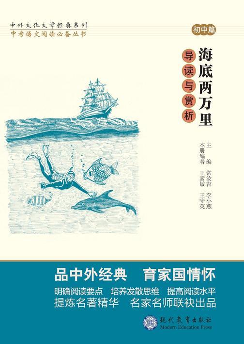 中外文化文学经典系列——《海底两万里》导读与赏析  初中篇