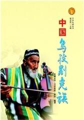中国乌孜别克族