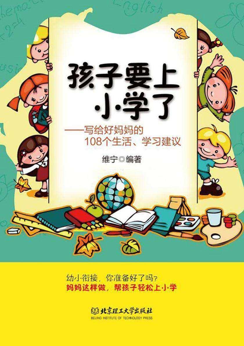 孩子要上小学了:写给好妈妈的108个生活、学习建议