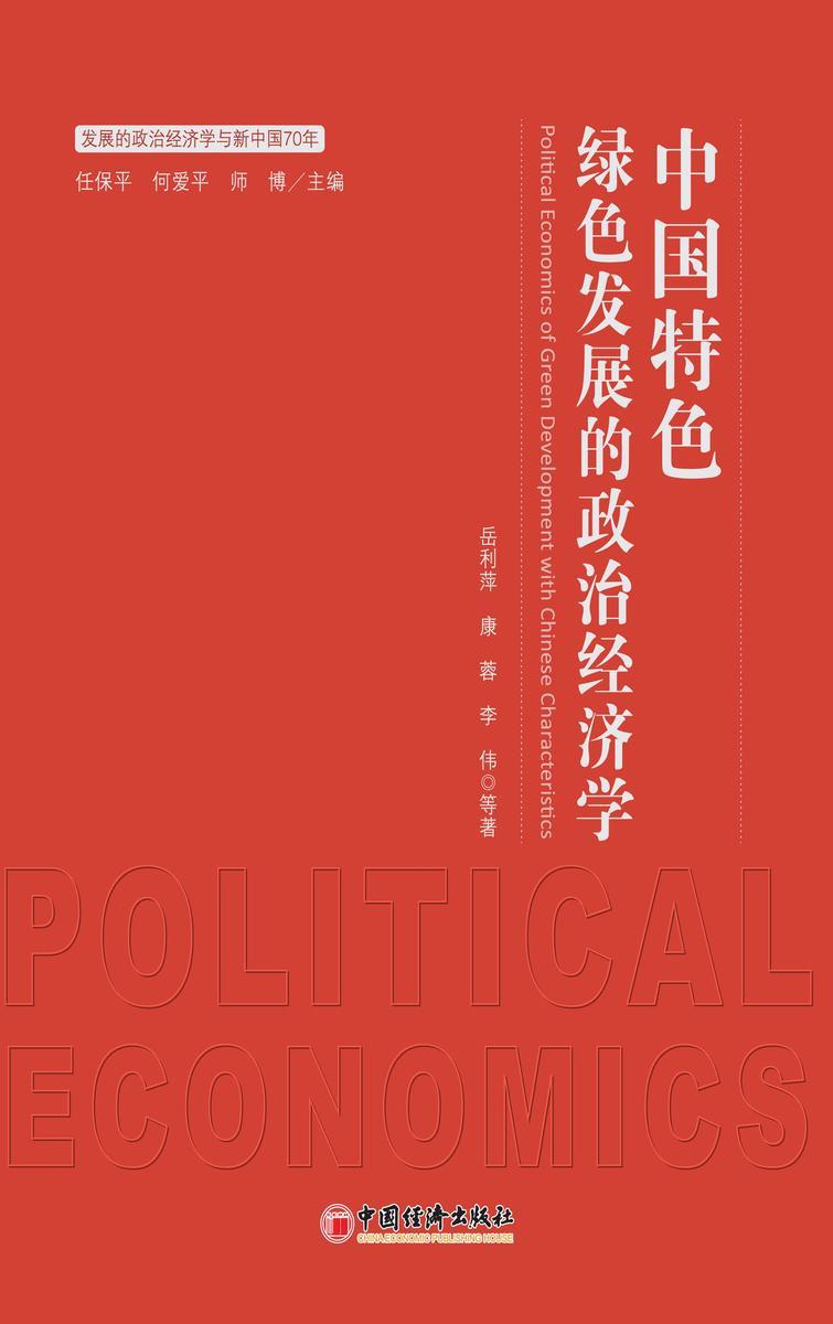 绿色发展的政治经济学