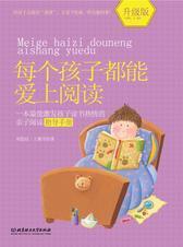 每个孩子都能爱上阅读:升级版