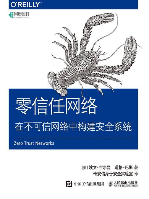 零信任网络:在不可信网络中构建安全系统