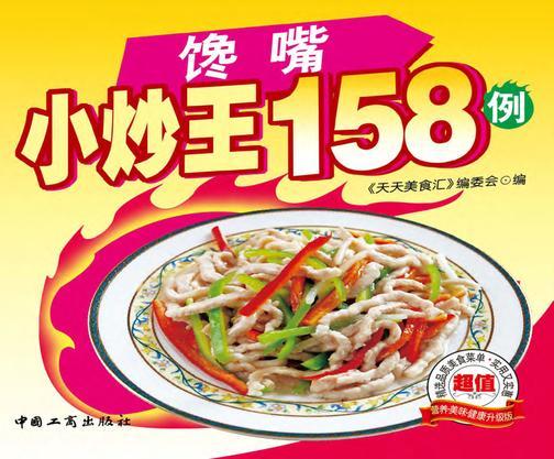馋嘴小炒王158例