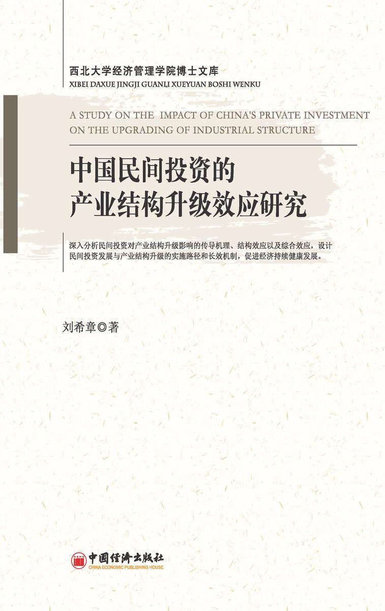 中国民间投资的产业结构升级效应研究