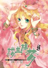 楼兰旖梦(5)(仅适用PC阅读)