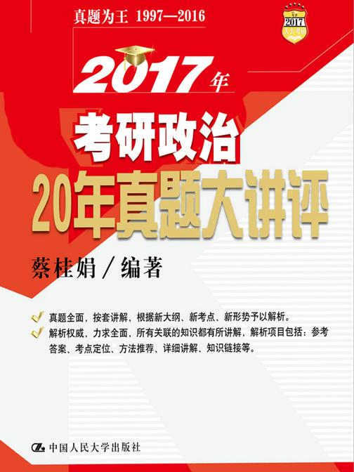 2017年考研政治20年真题大讲评