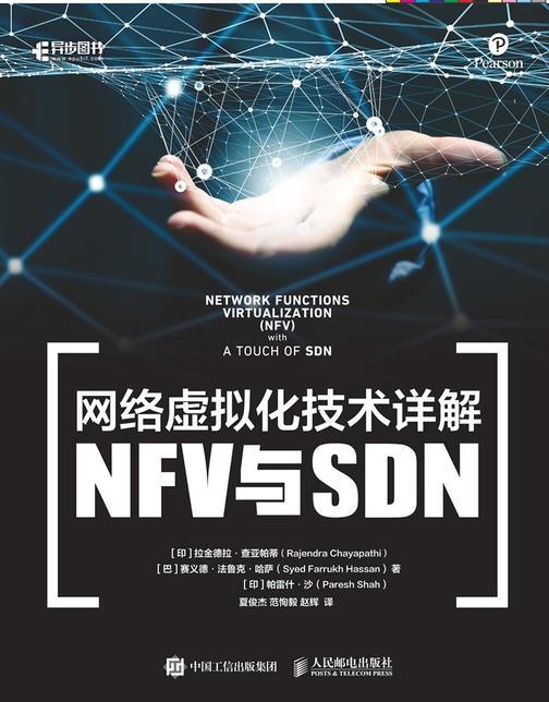 网络虚拟化技术详解:NFV与SDN