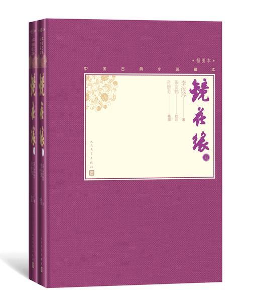 镜花缘:全2册