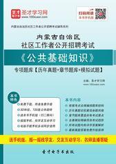 2018年内蒙古自治区社区工作者公开招聘考试《公共基础知识》专项题库【历年真题+章节题库+模拟试题】
