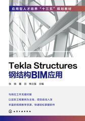 Tekla Structures钢结构BIM应用