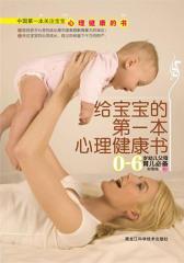 给宝宝的  本健康心理书(仅适用PC阅读)