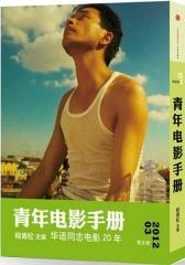 青年电影手册(第五辑)(试读本)