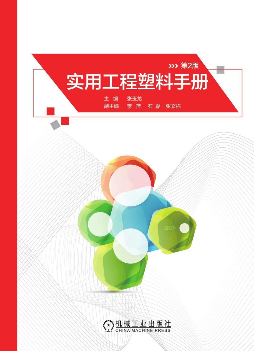 实用工程塑料手册(第2版)