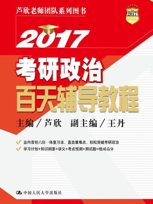 2017考研政治百天辅导教程
