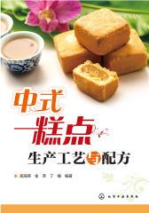 中式糕点生产工艺与配方