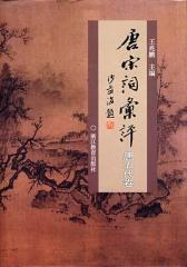 唐宋词汇评(唐五代卷)