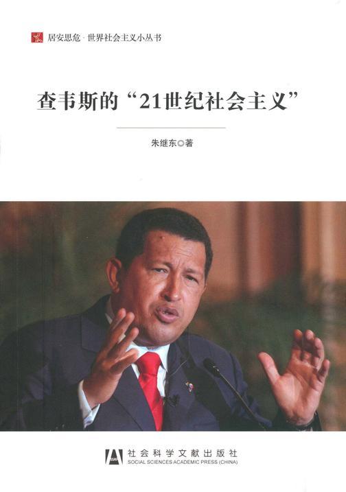 """查韦斯的""""21世纪社会主义""""(居安思危?世界社会主义小丛书)"""