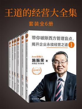 王道的经营大全集(全6册)