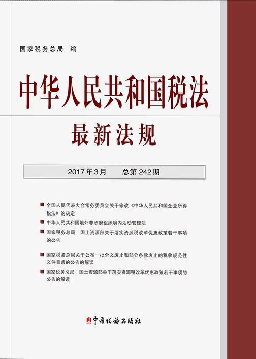 中华人民共和国税法*法规(2017年3月·总第242期)