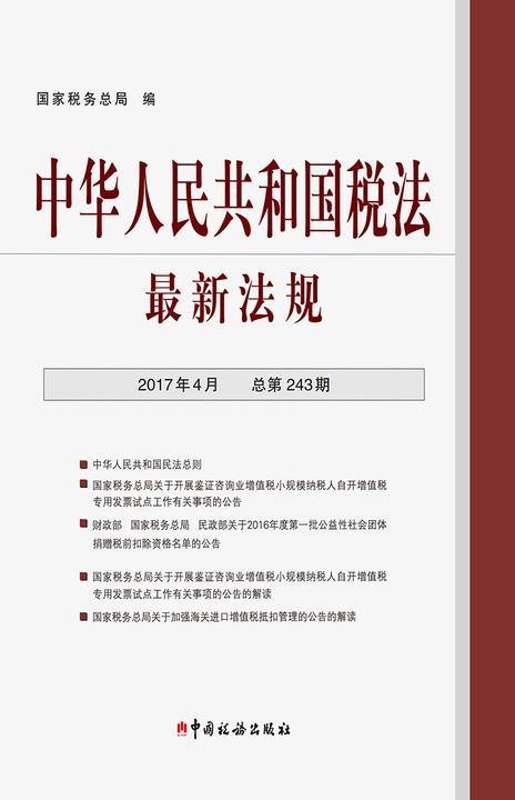 中华人民共和国税法最新法规(2017年4月·总第243期)
