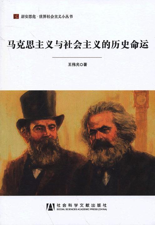 马克思主义与社会主义的历史命运(居安思危·世界社会主义小丛书)