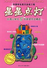 台湾小学生8年获奖作文精选