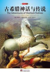 古希腊神话与传说