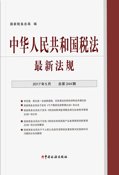 中华人民共和国税法最新法规(2017年5月·总第244期)