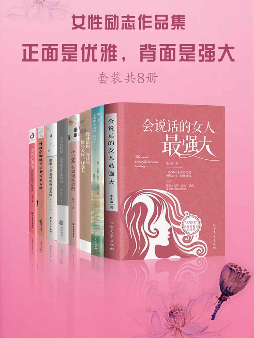 女性励志作品集:正面是优雅,背面是强大(套装共8册)