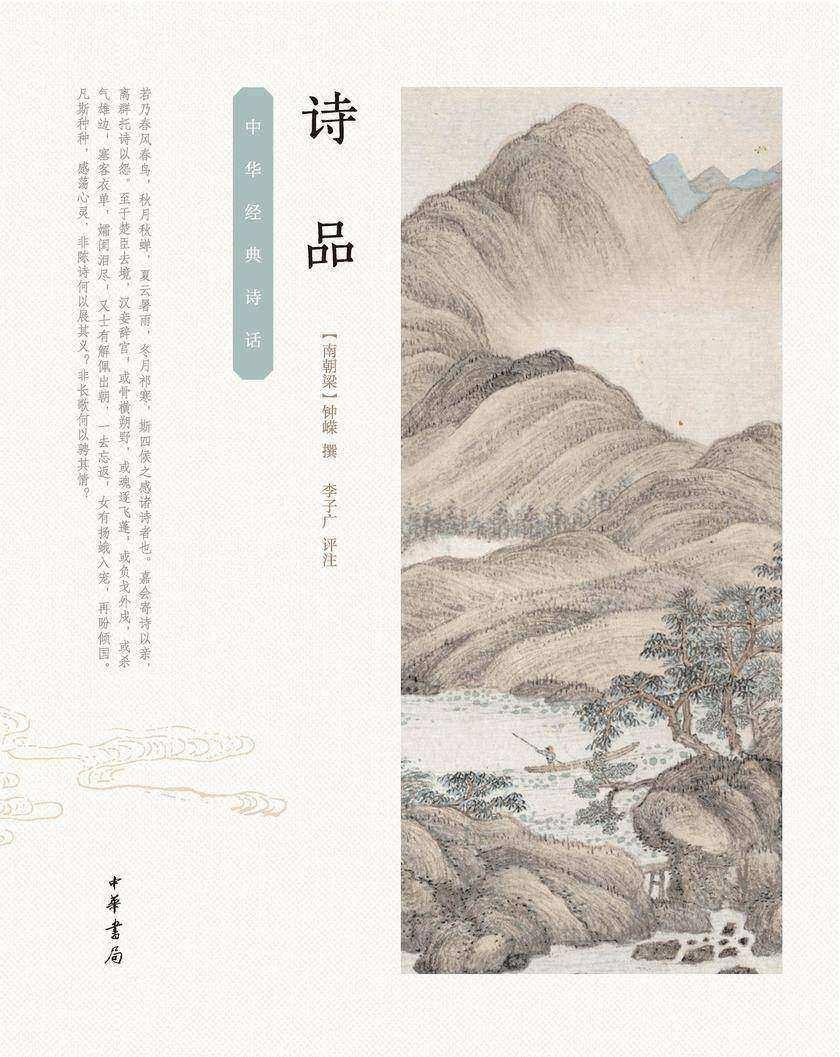 诗品--中华经典诗话