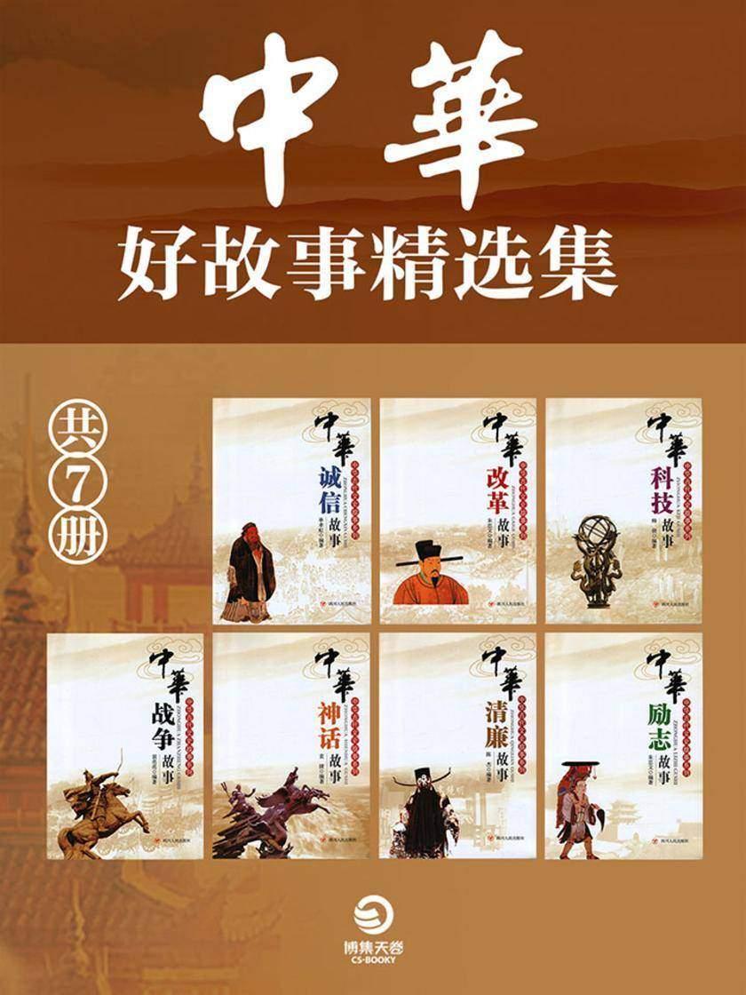 中华好故事精选集(共7册)