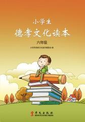 小学生德孝文化读本(六年级)