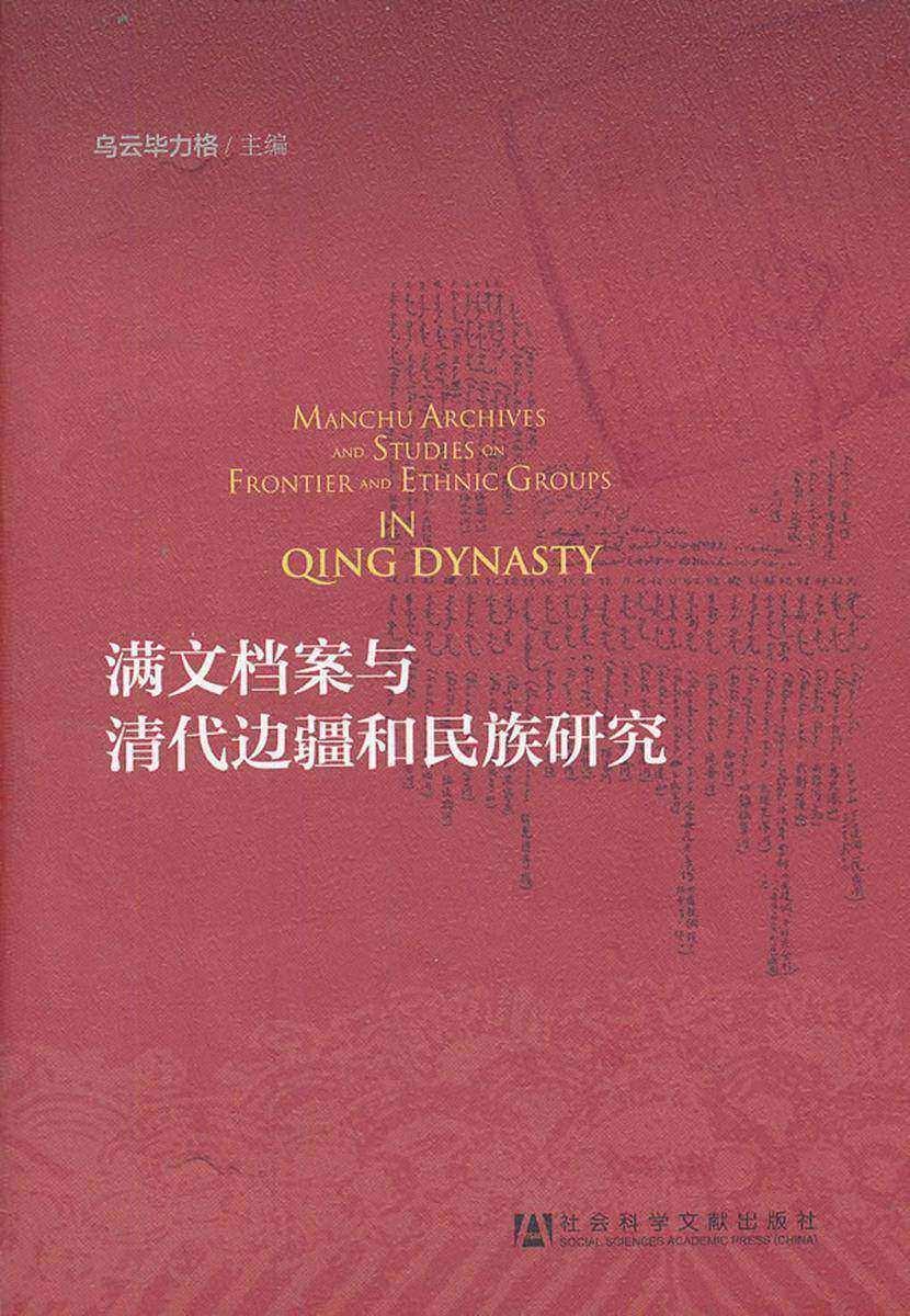 满文档案与清代边疆和民族研究