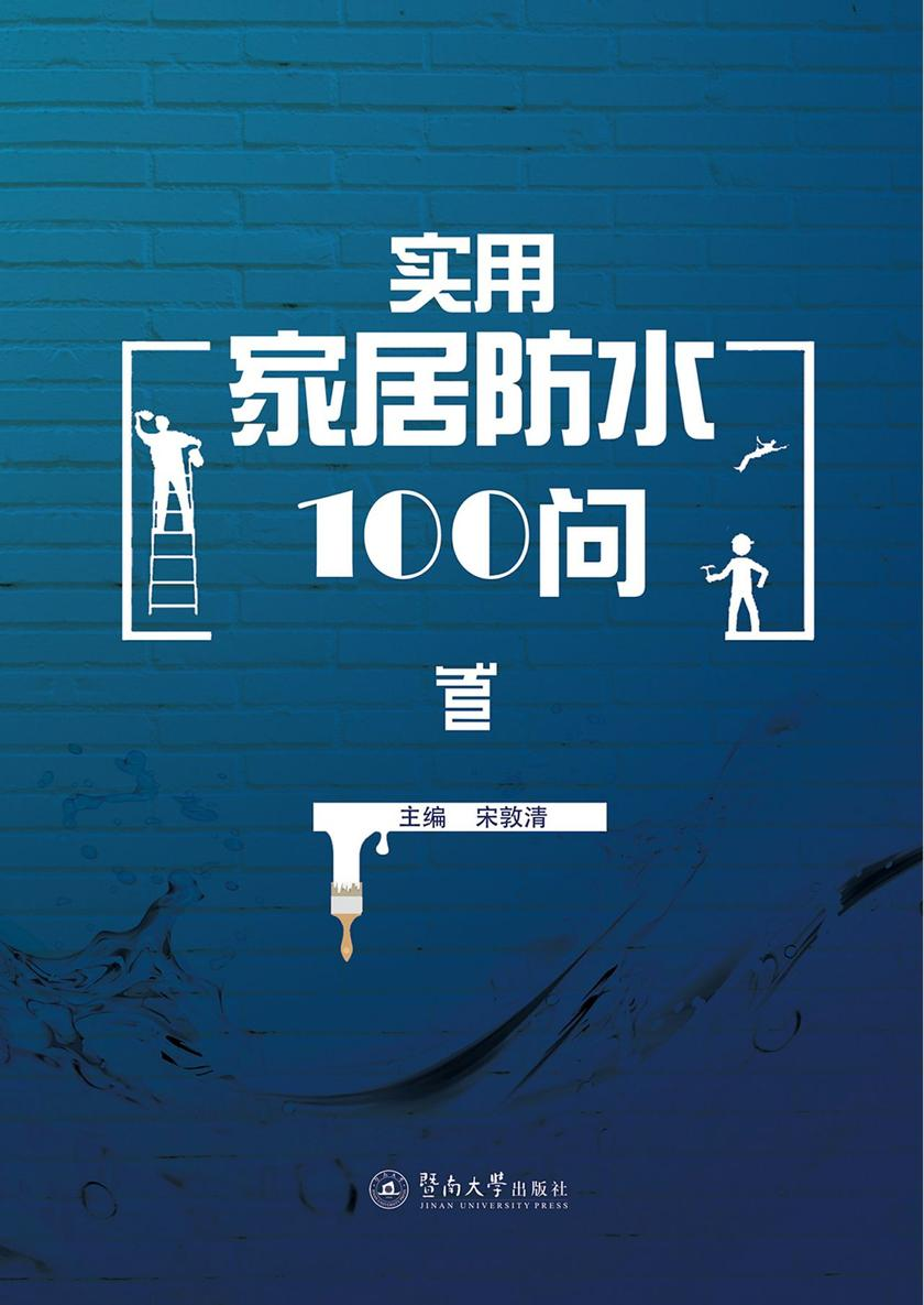 实用家居防水100问