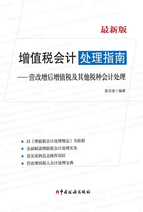 增值税会计处理指南:最新版:营改增后增值税及其他税种会计