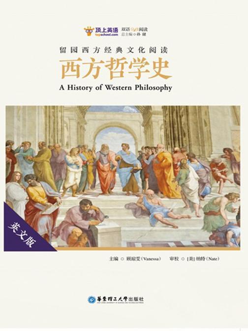 留园西方经典文化阅读:西方哲学史(英文版)