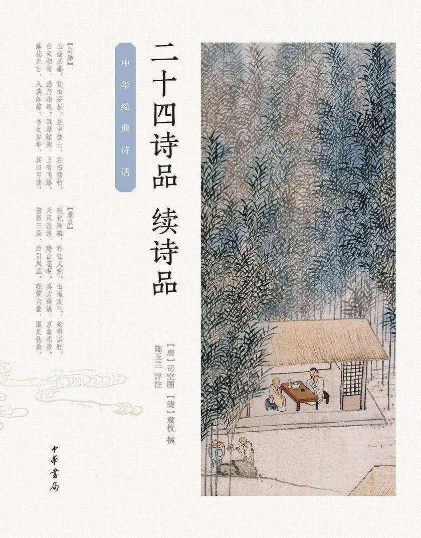 二十四诗品·续诗品--中华经典诗话