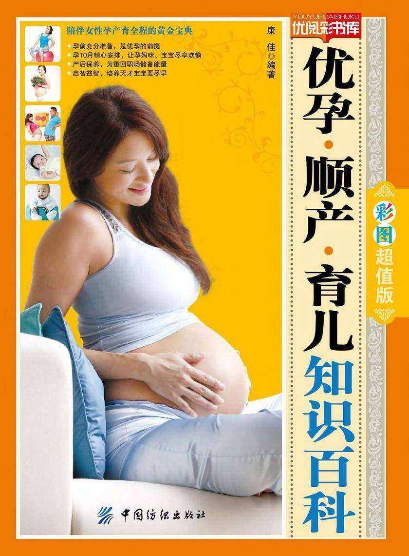 优孕·顺产·育儿知识百科