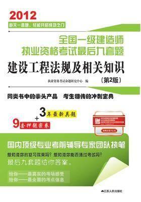 建设工程法规及相关知识(第2版)(仅适用PC阅读)