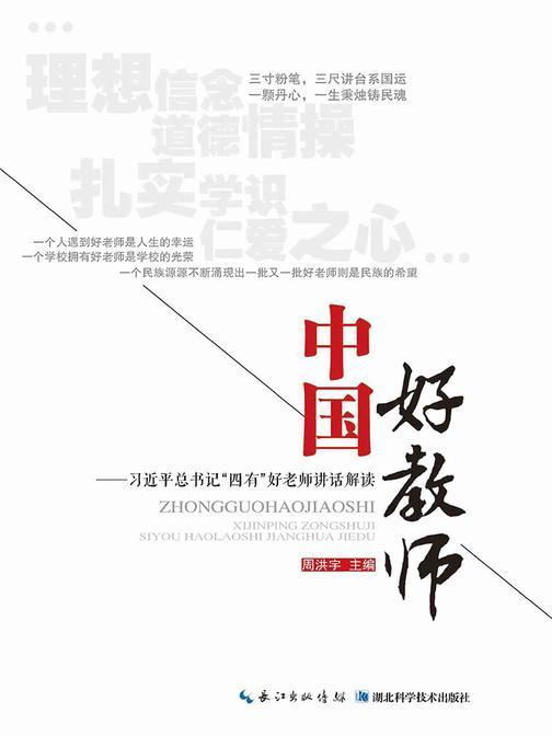 """中国好教师——习近平总书记""""四有""""好老师讲话解读"""