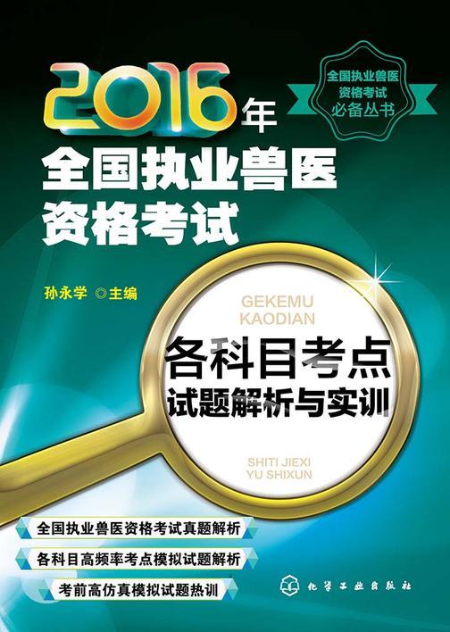 2016年全国执业兽医资格考试各科目考点试题解析与实训