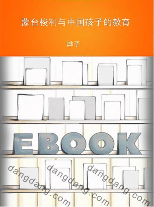 蒙台梭利与中国孩子的教育