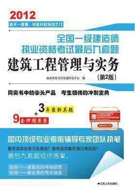 建筑工程管理与实务(第2版)(仅适用PC阅读)