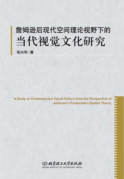 詹姆逊后现代空间理论视野下的当代视觉文化研究