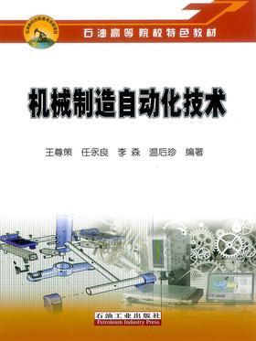 机械制造自动化技术