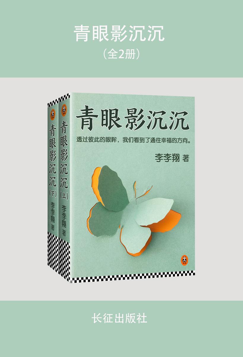 青眼影沉沉(共两册)