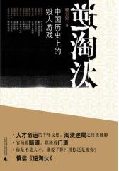 逆淘汰:中国历史上的毁人游戏(试读本)
