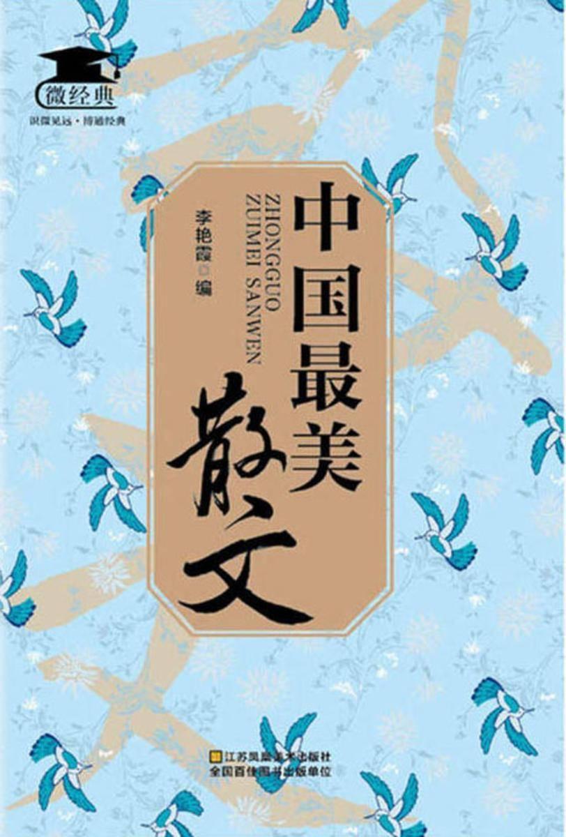 中国最美散文